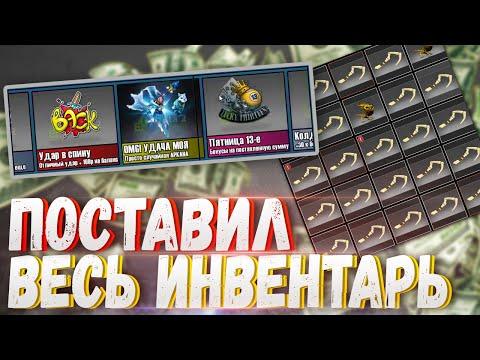 видео: ПОСТАВИЛ ВЕСЬ СВОЙ ИНВЕНТАРЬ