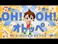 """【公式MV】「オトッペ」EDソング""""OH!OH!オトッペ"""""""