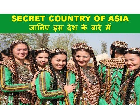 Must watch video Secret country of Asia - जानिए दुनिया से अलग थलग पड़े इस देश के बारे में