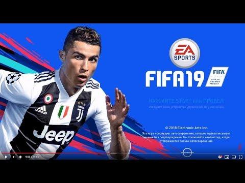 FIFA 19 v 1.07 (2018) PC | Repack от xatab обзор и установка