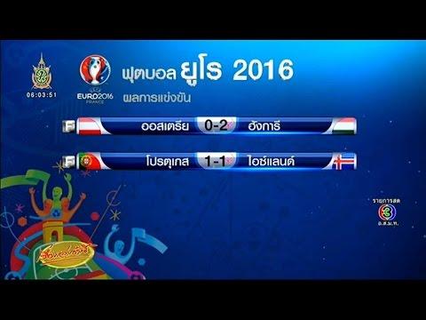 เรื่องเล่าเช้านี้ ฮังการีชนะออสเตรีย 2-0 ฝอยทองฝืดเจ๊าไอซ์แลนด์ 1-1