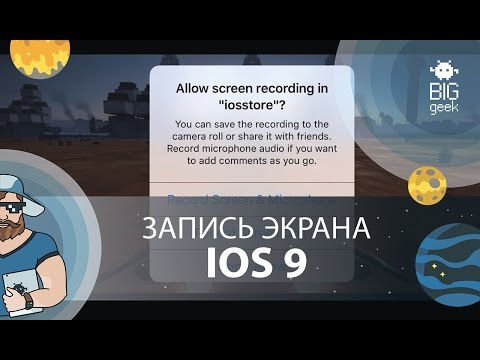 Запись экрана iPhone в iOS 9!