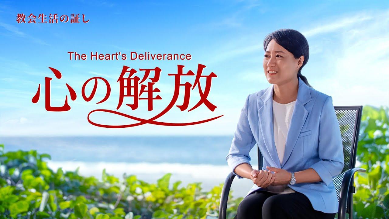 クリスチャンの証し 2020「心の解放」日本語吹き替