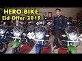 Hero Bike EID Offer!! Hero Bikes Update Price In Bangladesh 2019   Hero Motorcycle New Price In BD