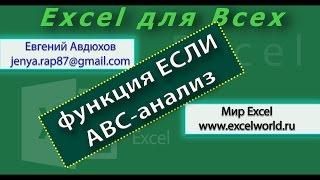 Функция ЕСЛИ (IF) и ABC-анализ в Excel (Урок 5) [Eugene Avdukhov, Excel Для Всех]