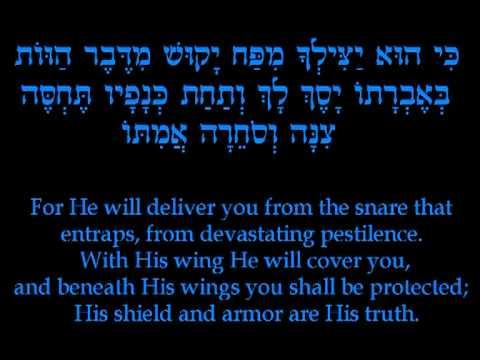 תהילים פרק צ''א מפי החזן ציון פלאח PSALM 91 Read in Original Hebrew ft. English Lyrics