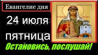 24 июля Пятница Евангелие дня с толкованием Апостол Церковный календарь Молитва