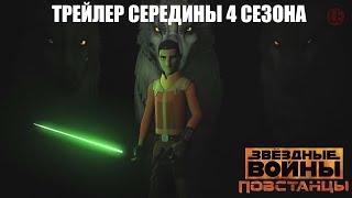 Звёздные войны: Повстанцы - Трейлер середины 4 сезона Русская озвучка