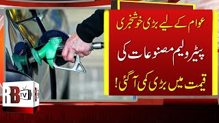 Petrol Price in Pakistan Today: New petroleum prices notified for May, Big Drop Down in Petrol Price