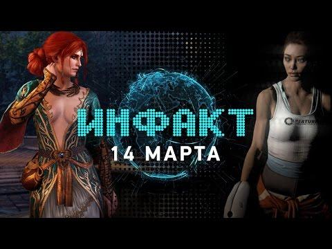 Инфакт от 14.03.2016 [игровые новости] — Half-Life, Portal, The Witcher 3, Cyberpunk 2077…