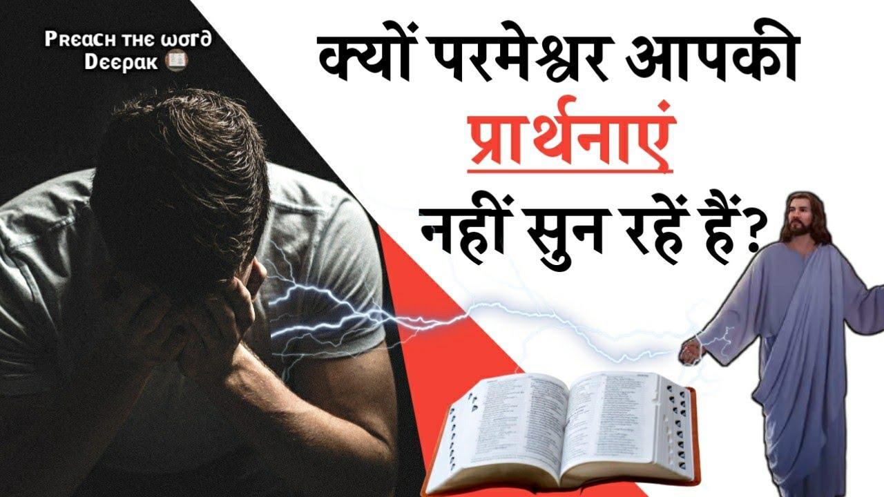 प्रार्थनाओं का जवाब ना मिलने के 3 कारण Why Doesn't God Sometimes Answer Our Prayers: Preach The Word