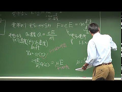 慶應大学講義 半導体工学 第一回