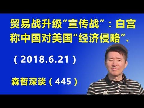 """贸易战升级""""宣传战"""":白宫称中国对美国""""经济侵略"""".(2018.6.21)"""