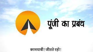 #17 : Punji ka prabandh - कामयाबी! (हिन्दी)