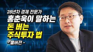 홍춘욱 박사가 말하는 돈 버는 주식투자 법 (재테크)