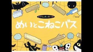 Pamphlet Totoro 2- Ghibli Museum-Mei koneko by Takamura Store