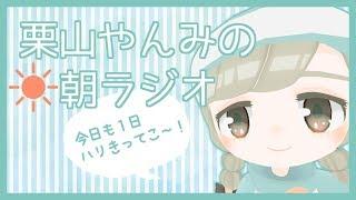 [LIVE] 🌰【#朝ラジオ】おきたっ【VTuber】