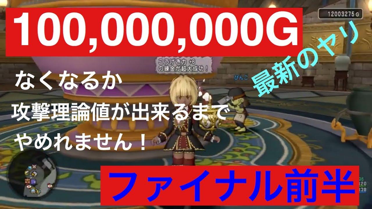 ドラクエ10 最新のヤリ 1億Gなくなるか理論値出来まで絶対にやめれません!前半戦