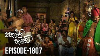 Kopi Kade | Episode 1807 - (2020-12-11) | ITN Thumbnail