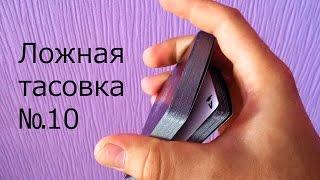 Ложная тасовка №10 // False cut №10 (ОБУЧЕНИЕ ФОКУСАМ)