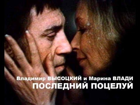 Владимир Высоцкий и Марина Влади Последний поцелуй YouTube