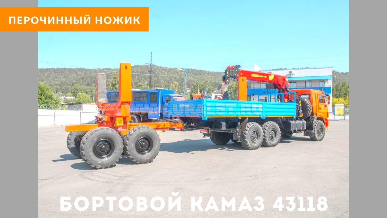 Перочинный ножик/Бортовой Камаз 43118 с ИТ 150 и роспуском
