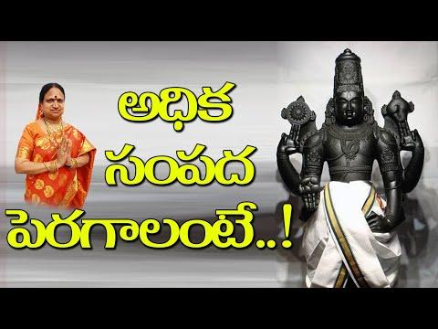 అధిక సంపద పెరగాలంటే..!   Unbelievable Facts in Telugu   G. Sitasarma Vijayamargam