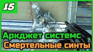 Fallout 4  Синты - человекоподобные андроиды  15 ПРОХОЖДЕНИЕ в 1080 60