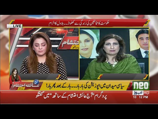 Aaj Ayesha Ehtesham Kay Sath | Part 01| 13 November 2019 | Neo News