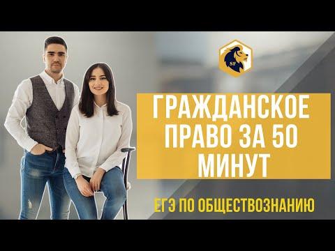 Гражданское право за 50 минут /  ЕГЭ по обществознанию