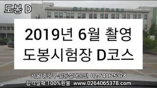 2019년 6월 촬영 도봉면허시험장 도로주행 D코스 도…
