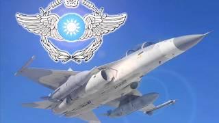 國軍空軍軍歌管絃樂演奏版 ROC Airforce Anthem
