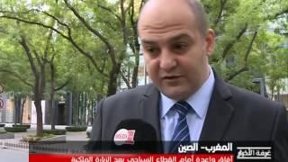 روبورتاج مدي1تيفي .. إجراءات لمضاعفة عدد السياح الصينيين بالمغرب