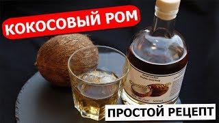 как сделать ром  Ром из кокоса, простой рецепт