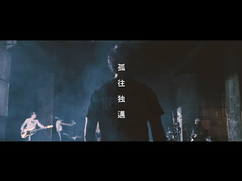 "KEMURI / Music Video ""Ko-Ou-Doku-Mai"""