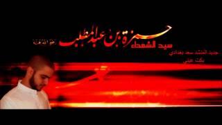 aicp Madih 2013 Bakat 3ayni حمزة سيد الشهداء