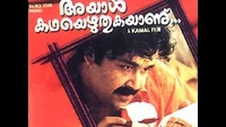 Ayal Kadhayezhuthukayanu 1998: Full Malayalam Movie