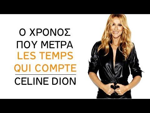 Celine Dion - Le temps qui compte (Ο χρόνος που μετρά) mp3