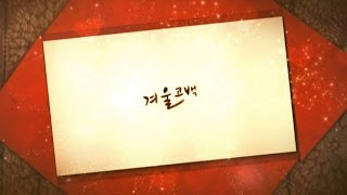 ???, ???, ???, ??(VIXX), ???-????(Winter Propose) Official M/V MP3
