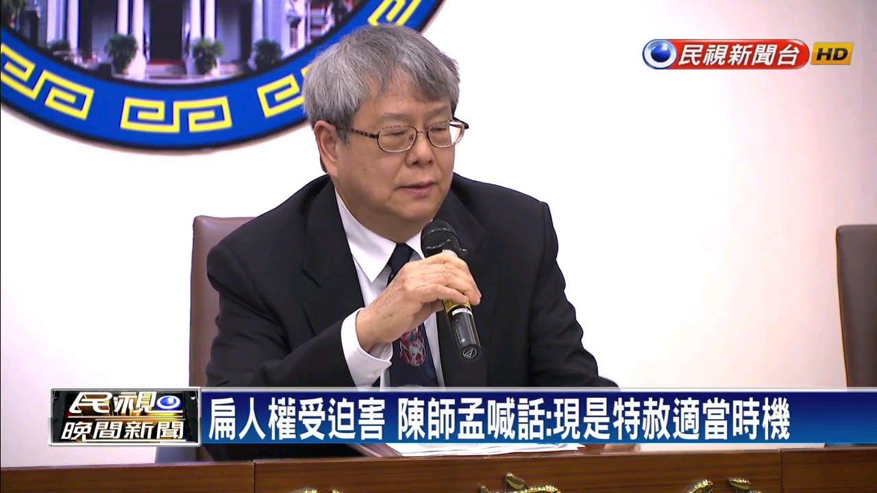 向蔡英文喊話! 陳師孟:現是特赦扁適當時機-民視新聞 - YouTube