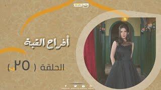 بالفيديو.. الحلقة 25 من مسلسل 'أفراح القبة'
