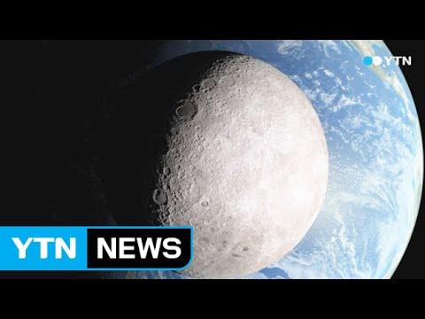 '미지의 세계' 달 뒷면 변화 포착 / YTN