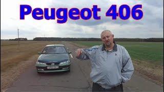 """Пежо-406/Peugeot 406(рестайлинг) """"Французкое ТАКСИ-2"""", Видеообзор, тест-драйв."""