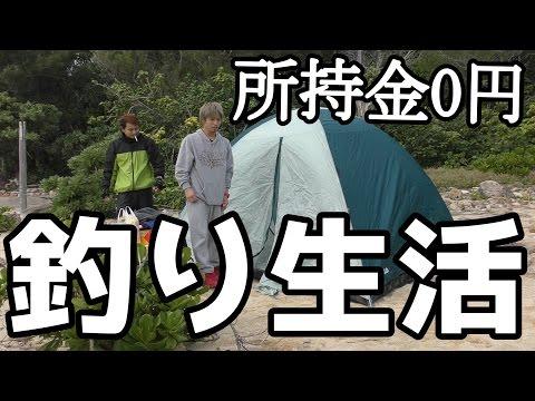 所持金0円で釣り生活 IN津堅島