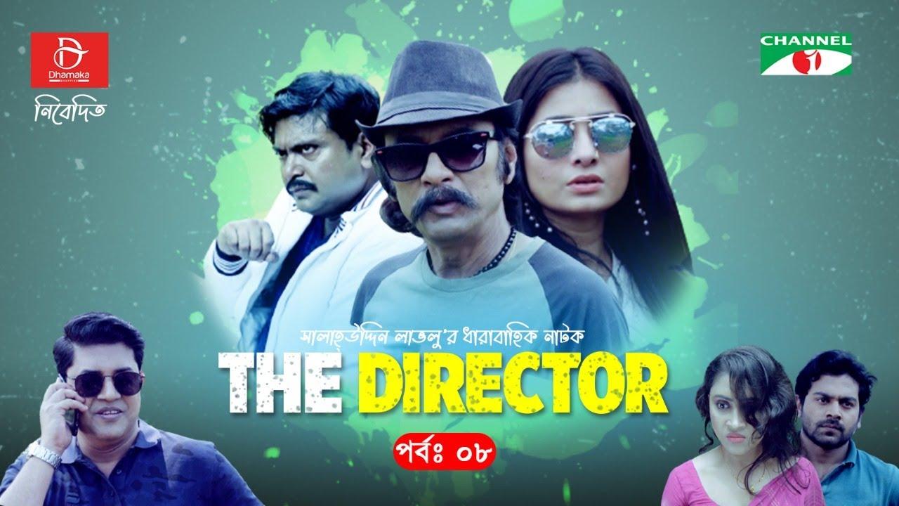 The Director | Ep-08 | Drama Serial | Salauddin Lavlu | Sinthia | Misty Jahan | Zunayed | Channel i