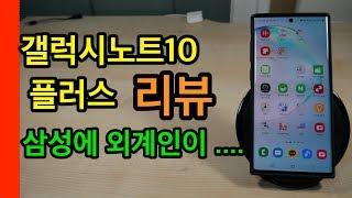 갤럭시노트10 플러스 리뷰(Galaxy Note 10 Plus Review)