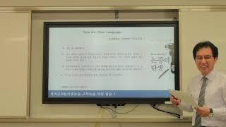 국어교과논리및논술-교직논술 실습1