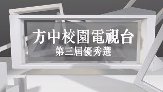Publication Date: 2019-05-28 | Video Title: 方中校園電視台第三屆優秀選提名名單