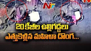 20 కేజీల ఉల్లిగడ్డలు దొంగిలించిన మహిళ | Female Thief Stole 20 kg of Onions In Hyderabad | NTV