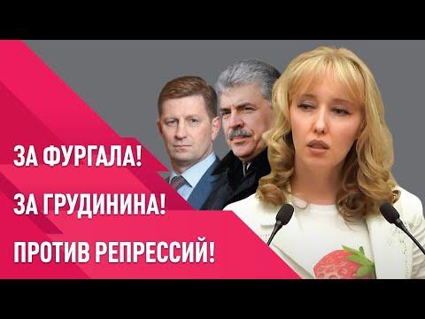В лицо единороссам против репрессий, за Грудинина, за Фургала - сильная речь депутата Енгалычевой!